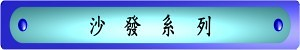 【歐風別館】貝魯特珠光面貓抓皮沙發--四人座【基隆至台中免運費】【全館滿萬享24期0利率】