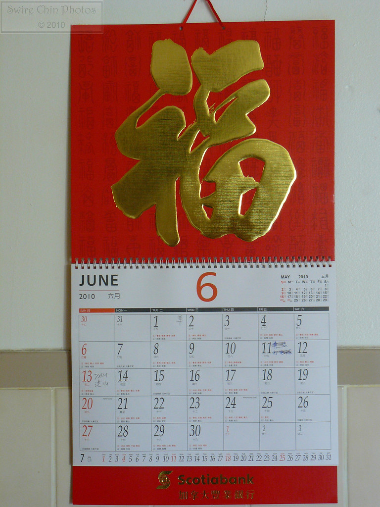 traditional chinese monthly wall calendar