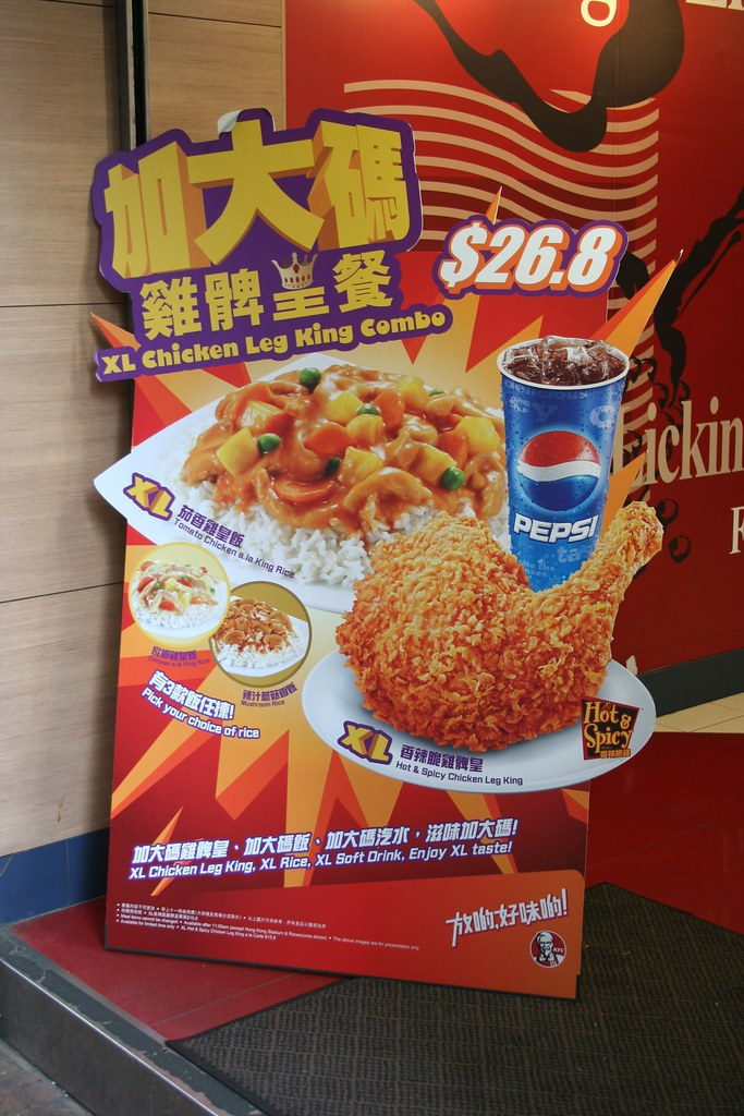 kfc and globalization Kentucky fried chicken could be considered a global organization because from the point of global perspective , it is defined as having built productive cross-cultural teams that maximizes effectiveness of existing training , increases retention , and adapts to any culture , anywhere in the world (globalperspective info.