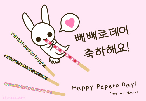Happy Pepero Day! 빼빼로 데이 축하합니다! | (blogged.) Pepero Day is ...