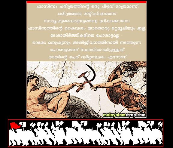 Viplavam malayalam quote 89 viplavam malayalam quote 89 by thecheapjerseys Images