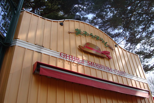 Façade of the cafe at the Ghibli Museum | by maki