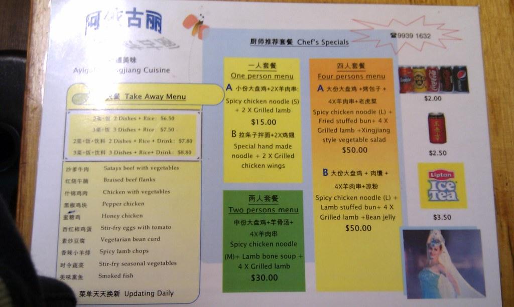 China Kitchen Menu Westwoodside