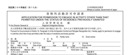 application form for permit to engage in activity other th