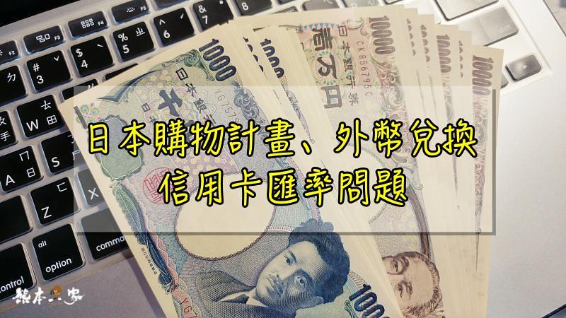 外幣⇄台幣|好用匯率換算app|還有計算機功能耶