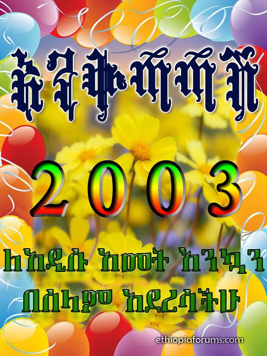 Ethiopian new year card ethiopian new year greeting card flickr ethiopian new year card by ocean1oc m4hsunfo