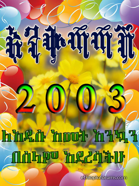 Ethiopian new year cards flickr m4hsunfo