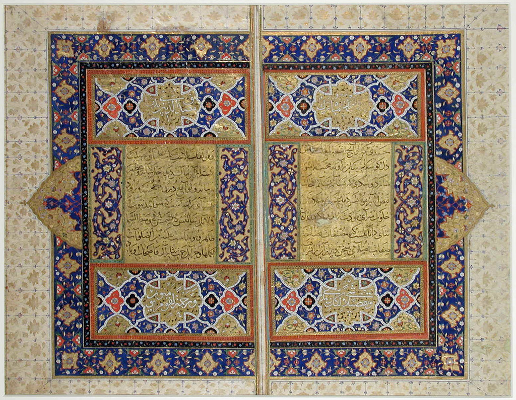 Koran Frontispiece (two sections)