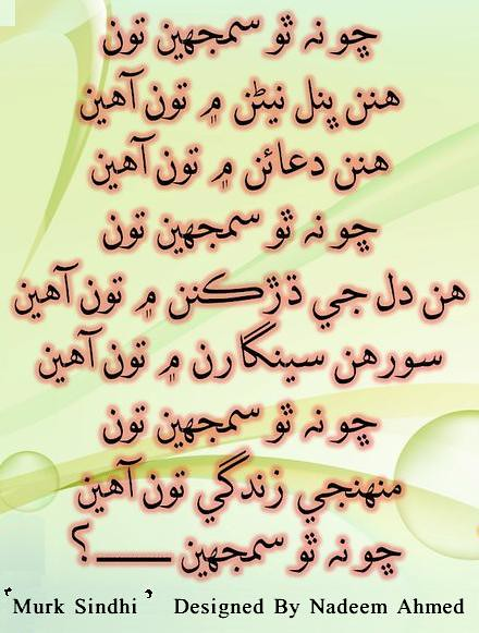 Sindhica Poetry By Murk Sindhi   videos.sindhiana.com - visi ...