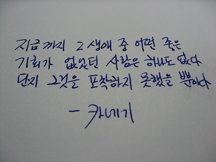 Korean alphabet handwriting