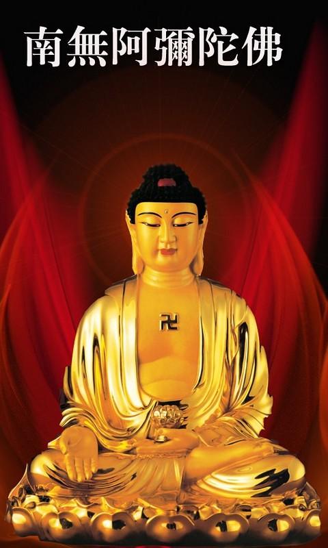 Amitabha Buddha Wallpaper Amitabha Buddha 阿弥陀佛|