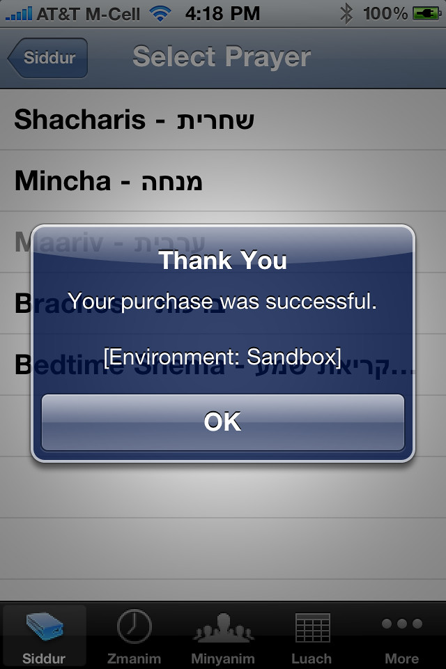 how to send pictures from iphone to android sefard siddur iphone app in barry schwartz flickr 4702