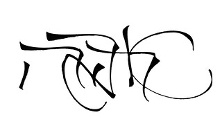 Hebrew Tattoo Custom Design