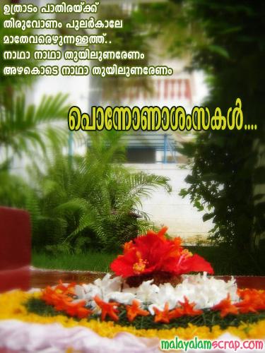 Onam scraponam greetings 8 onam scrap onam scraps mal flickr onam scraponam greetings 8 by malayalam scrap m4hsunfo