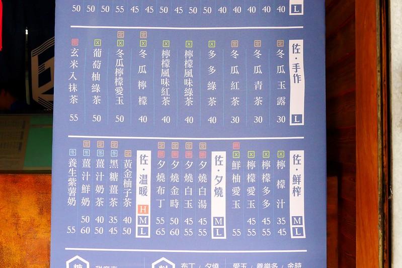 34799027523 2d57fd5197 c - 小佐お茶作:日式建築網友好評飲料店 伊莉亞紅茶爽口不澀加夕燒珍珠好喝推薦