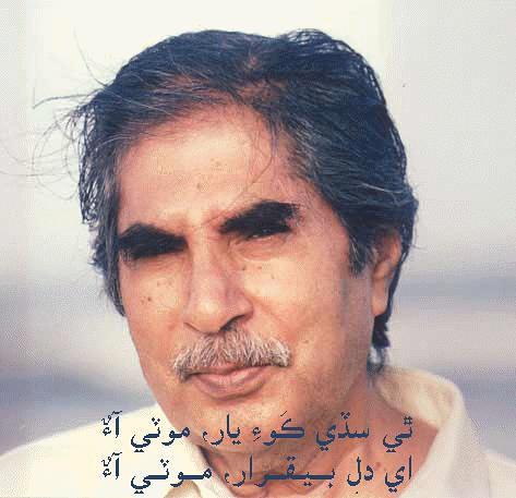 Shaikh Ayaz Shaikh Ayaz Sindhica Poetry Flickr Photo Sharing