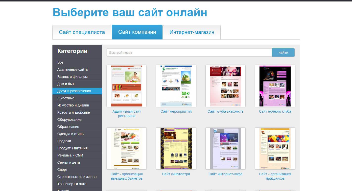 Конструктор сайтов html5 хостинг бесплатный тестовый хостинг и домен