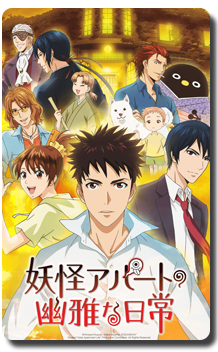 Youkai Apartment no Yuuga na Nichijou Episodios Completos Online Sub Español
