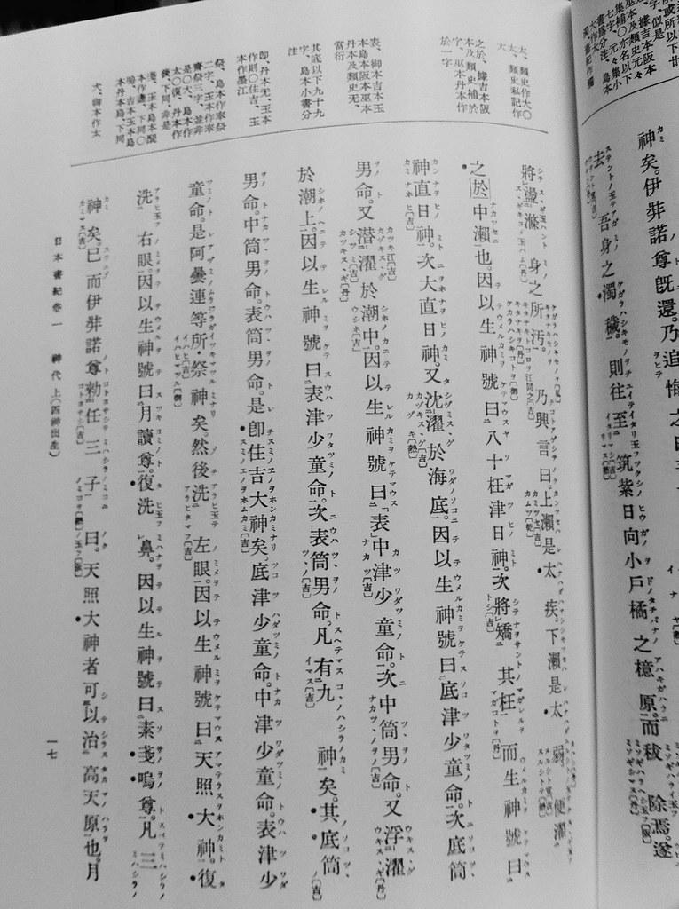 国史大系 1 日本書紀(上) | MI...