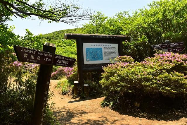 韓国岳 大浪池東回り