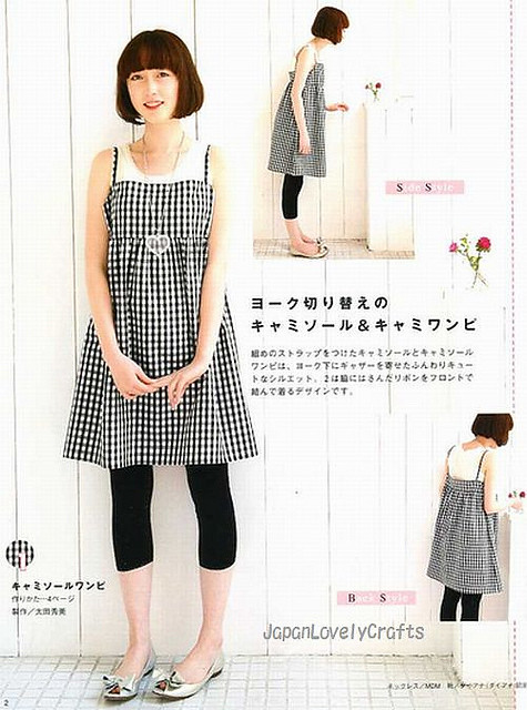 1 DAY SEWING SUMMER CLOTHES - JAPANESE HANDMADE PATTERN BO… | Flickr