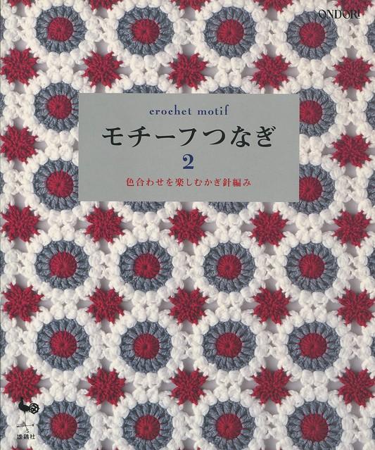 Japanese knitting books Flickr
