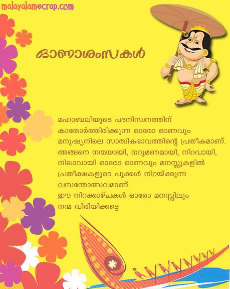 Onam scraponam greetings 5 onam scrap onam scraps mal flickr onam scraponam greetings 5 by malayalam scrap m4hsunfo