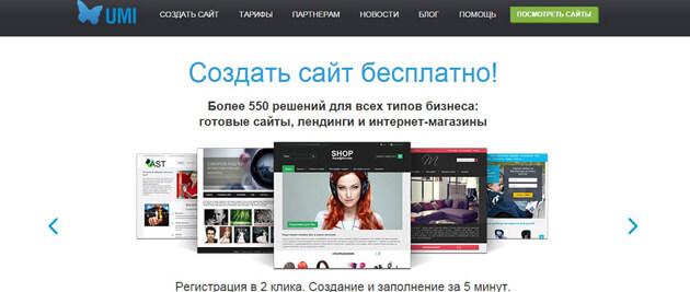 Online website Builder UMI ? simplicity in action