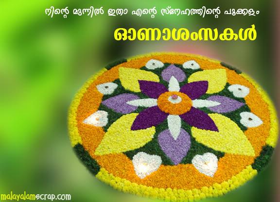 Onam scraponam greetings 11 onam scrap onam scraps ma flickr onam scraponam greetings 11 by malayalam scrap m4hsunfo