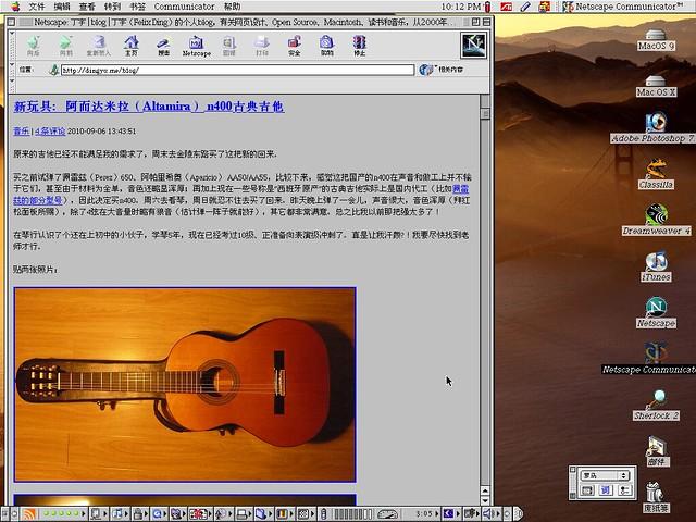 在Mac OS 9下用古老的Netscape 4.7上网