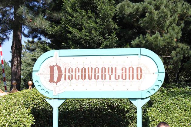 discoveryland bienvenue discoveryland parc d attraction parc d 39 attraction flickr. Black Bedroom Furniture Sets. Home Design Ideas