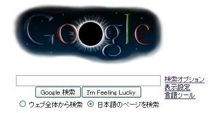 Googleロゴ 皆既日食