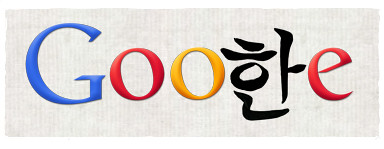 Google Hangul Day | by rustybrick