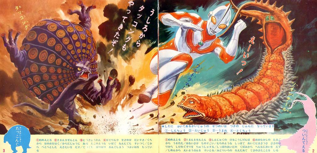 Takkong, Ultraman, Twin Tail  Ultra Monster Illustrations -5131