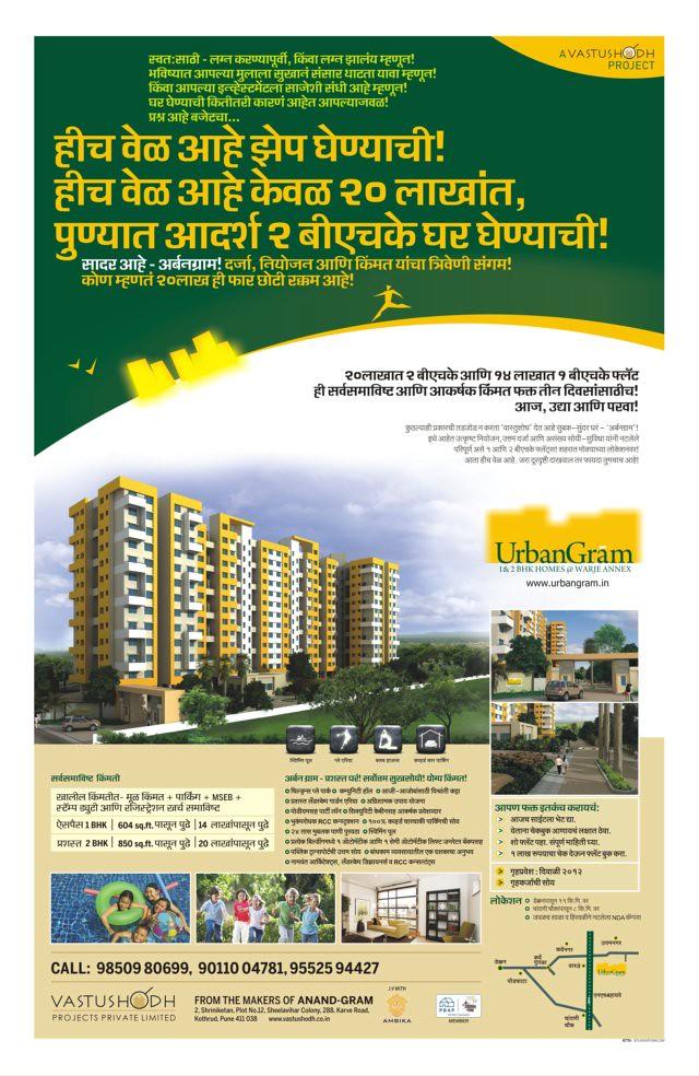 full page launch ad of vastushodh u0026 39 s urbangram 2 bhk flat f