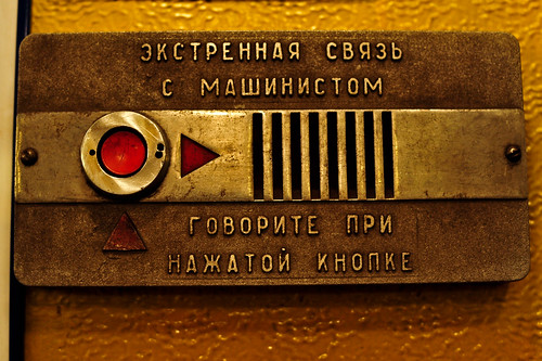 St. Petersburg Metro Driver Call Button | by goingslowly