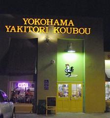 Yokohama Yakitori Kobou