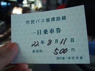 米沢公車一日乘車券