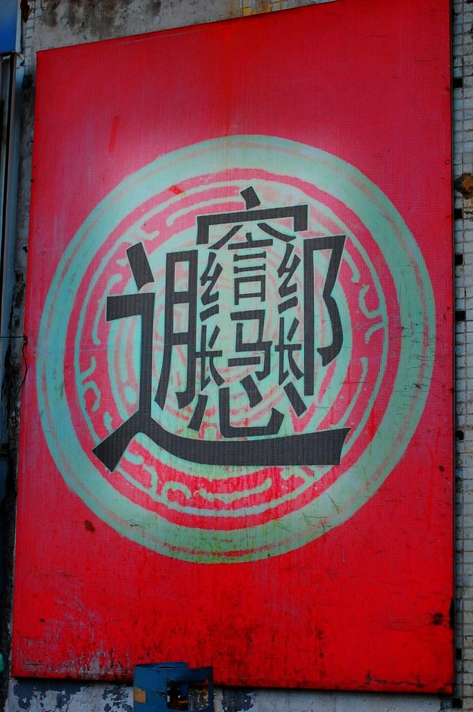 Biang Biang Mian (Noodles)   This 57-stroke character