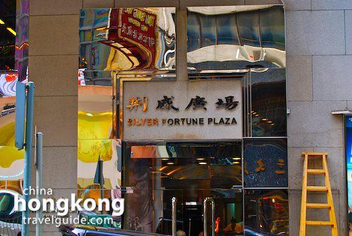 Portfolio Silver Fortune Plaza Hong Kong Travel Olaer Elmer Anthony Flickr