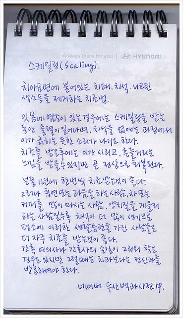 handwriting korean hangul flickr photo sharing. Black Bedroom Furniture Sets. Home Design Ideas
