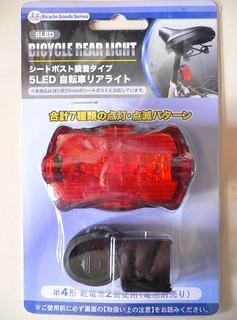 【100】百円ショップの自転車用品を語るスレ47 ©2ch.netYouTube動画>1本 ->画像>122枚