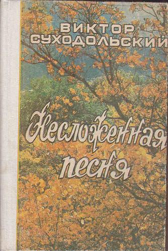 Russian Language Some 47