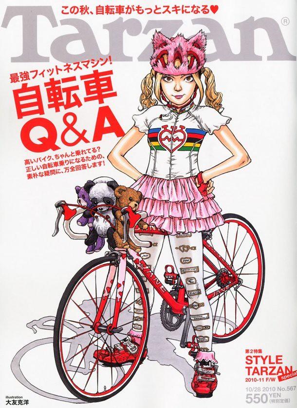 101016 – 漫畫家「新條真由」的新連載《エリート!!》才刊登第1回就要推出動畫版!動畫導演「大友克洋」為生活雜誌《Tarzan》畫出單車美少女!