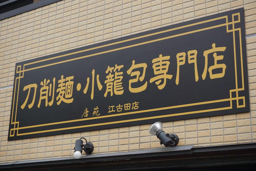 唐苑(江古田)