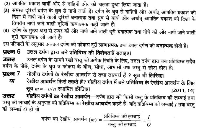 up-board-solutions-class-10-science-prakash-ka-paravartan-23
