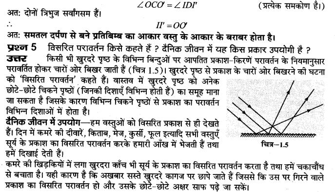 up-board-solutions-class-10-science-prakash-ka-paravartan-5