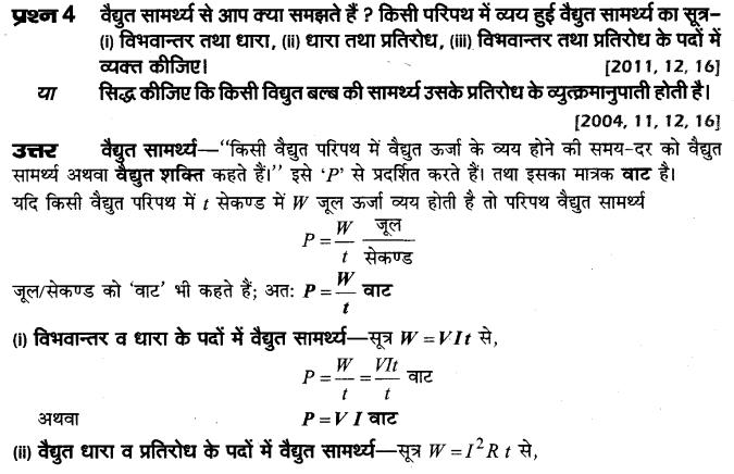 board-solutions-class-10-science-vighut-dhara-ka-ooshmiy-prabhav-5