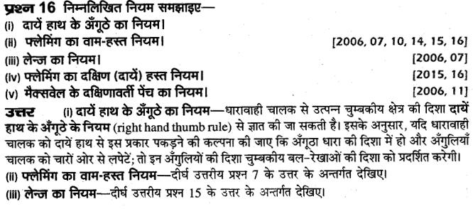 board-solutions-class-10-science-vighut-dhara-ka-chumbkiy-prabhav-30