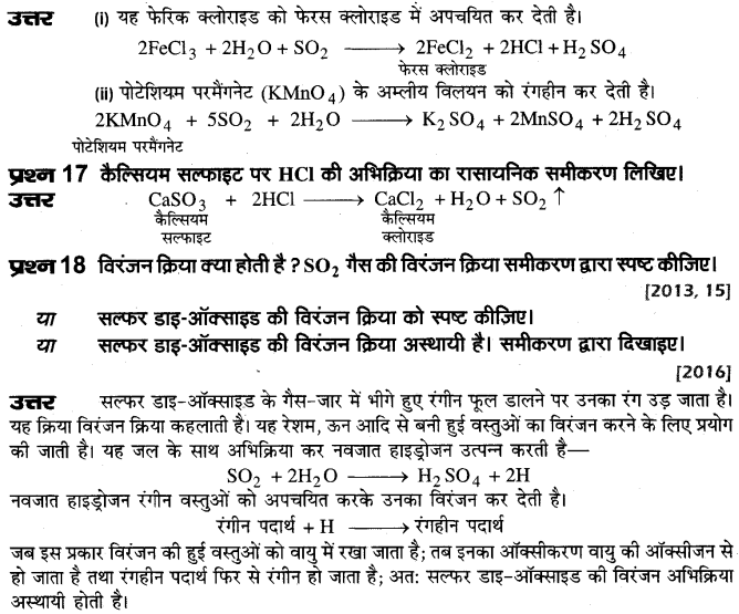 board-solutions-class-10-sciencedhatu-yavam-adhatu-29